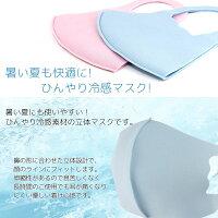冷感マスク子供用キッズサイズ個包装水洗い可能立体マスク洗い替え衛生的冷感マスク花粉症対策風邪予防子供用マスク