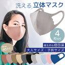 子供用 冷感 マスク 大人用 洗える ひんやり 夏マスク 夏用マスク 4枚セット キッズサイズ 個包装 立体マスク 洗い替え 衛生的 花粉症対策 風邪予防 子供用マスク