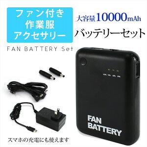 ファン付き作業服 バッテリー 10000mAh セット 作業服用 大容量 モバイルバッテリー スマホ充電 風量 3段階 軽量 コンパクト アクセサリー 他社メーカーのファンにも使える 変換アダプタ付き P