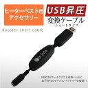 電熱パッド BURTLE USB 昇圧 ケーブル ショートタイプ バートル対応 サーモクラフト TH ...