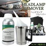 送料無料 ヘッドライト コーティング スチーマー ヘッドライト クリーナー 黄ばみ 除去 Headlamp Remover allplace【オールプレイス ヘッドランプリムーバー セット】