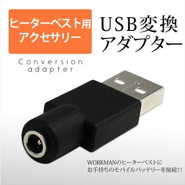ヒーターベスト USB変換アダプタ ワークマン WORKMAN WindCore ウィンドコア ヒーターパンツ ヒーターミドルパンツ モバイルバッテリー 電熱ベスト HEATERVEST 簡単 変換 アダプター ケーブル プラグ 接続用 USB-Type A 38135-USB