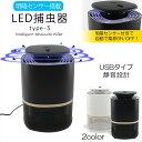 LED 捕虫器 type-3 明暗センサー付き 自動ON O