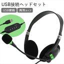 ヘッドセット USB接続 両耳 オーバーヘッド マイク内蔵 ヘッドホン ゲーミングヘッドセットハンズ
