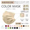 九州工場直販 日本製 両面カラー 血色マスク カラーマスク 1枚ずつ個別包装 不織布 国産 個包装 送料無料 29色 マスク 不織布マスク 99%カット 耳痛くなりにくい
