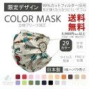 日本製 血色マスク カラーマスク 1枚ずつ個別包装 不織布 九州工場直販 国産 個包装 送料無料 29色 マスク 不織布マスク 99%カット 耳痛くなりにくい