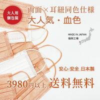 九州工場 【血色マスク】カラーマスク 不織布 日本製 個包装 50枚 セット マスク 不織布マスク 血色マスク