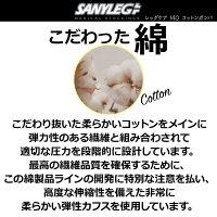 【レッグケア140コットンガンバ】