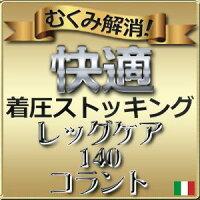 140デニールパンスト【レッグケア140コラント】