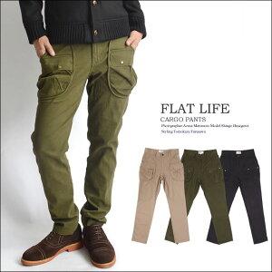 【FLATLIFE】 フロントの大き目のカーゴポケットが印象的な変形カーゴ