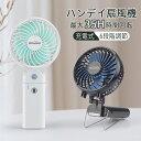 ハンディファン ハンディ扇風機 20dB超静音 5200mA