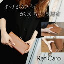 長財布 レディース がま口 財布 PUレザー がまぐち小銭入れ カード入れ 大容量 財布 レディース RafiCaro ブランド ロングウォレット 送料無料 ギフト 対応 L 2