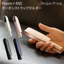 プルームテック プラス ケース ploom tech+ ケース ネックストラップ ストラップホルダー 首かけ 本体 収納 コンパクト PloomTECH カバー カーボンレザー 革 HIGHFIVE ブランド 電子たばこ 送料無料 ギフト 対応・・・