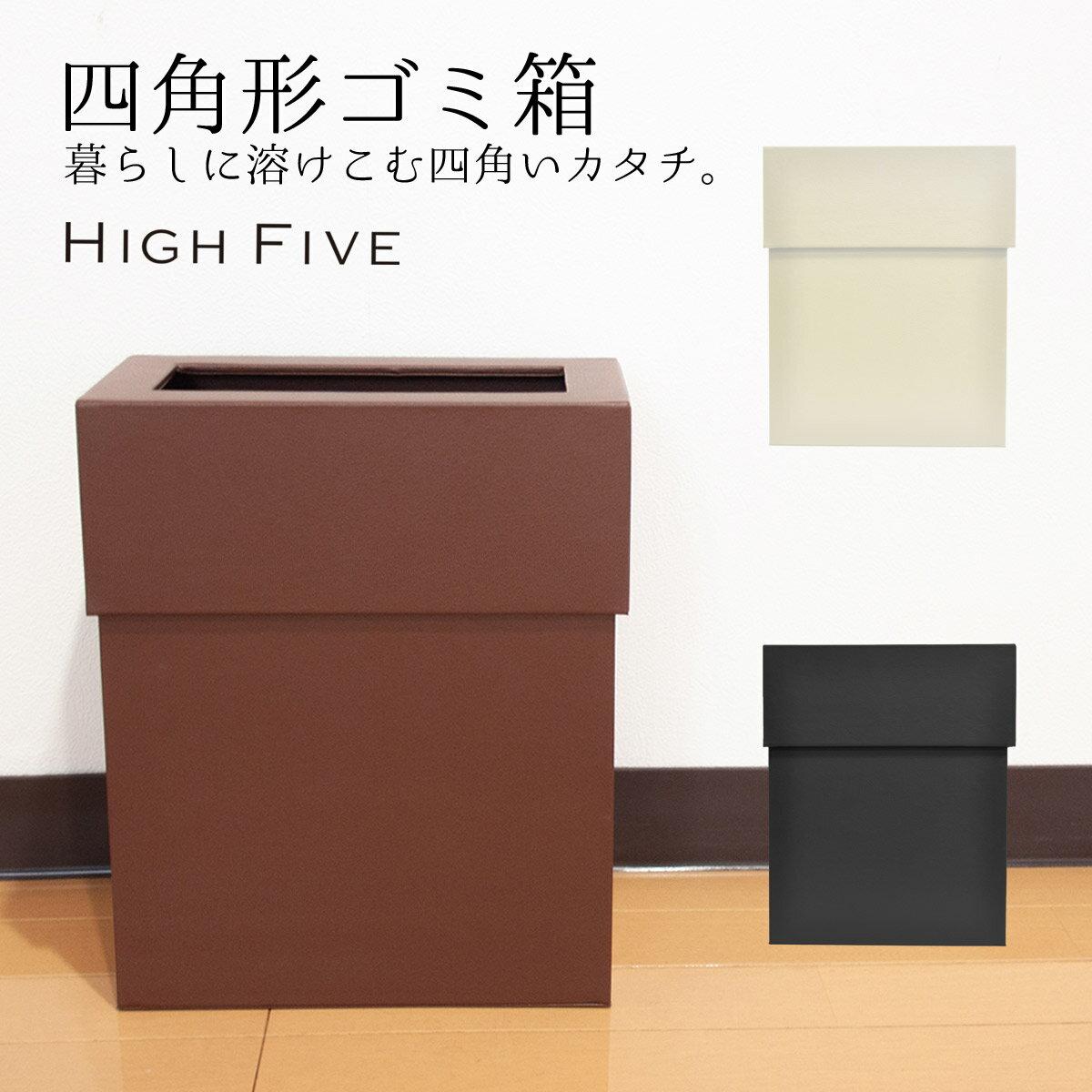 ゴミ箱スリム縦型小さい小型長方形レザータッチゴミ箱ふた付きキッチンインテリアごみ箱おしゃれ持ち運び収納屋外使用可能すき間にもフェイクレザーPUレザーメンズレディースHIGHFIVEブランドプレゼントギフト送料無料