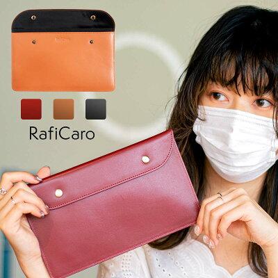 マスクケース 選び方 ポイント 携帯用 外出 持ち歩き RafiCaro マスクケース レザー おしゃれ