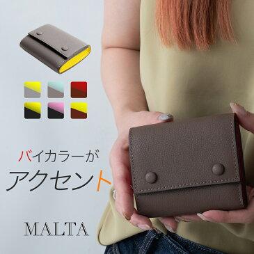 ミニ財布 三つ折り財布 レザー 財布 牛革 ボックス型 小銭入れ カード入れ メンズ レディース MALTA ブランド 大容量 ツートンカラー 3つ折り コンパクト 送料無料
