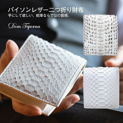 個性的で美しい模様が魅力の蛇革(パイソン)財布 DomTeporna 二つ折り財布