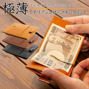 財布 本革 薄型 マネークリップ プルタブ カードポケット 小銭入れ付き レザー 牛革 財布 カード入れ メンズ 薄い 財布 札入れ DomTeporna Italy ブランド メンズ レディース スリム コンパクト おしゃれ 送料無料 ギフト 対応 S