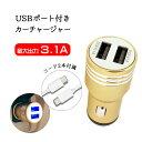 XPERIA 8 SOV42 902SO Type-C 専用 カーチャージャー USBケー...