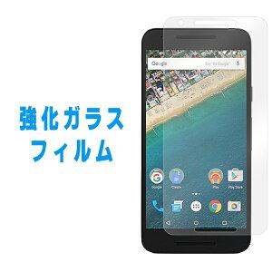 Nexus5X 強化ガラス 画面保護フィルム ネクサス5X ネクサス 5X  保護フィルム 液晶保護 ガラス フィルム 液晶フィルム ネクサス5