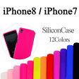 iPhone7 シリコンケース ケース カバー iPhone アイフォン7 アイフォン 7 ソフトカバー iPhone7ケース iPhone7カバー アイフォン7ケース アイフォン7カバー docomo au softbank ソフトケース シンプル シリコン