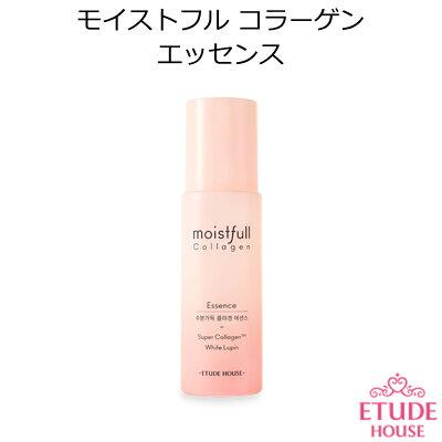 美容液 プチプラ おすすめ 選び方 エチュードハウス モイストフル コラーゲン エッセンス