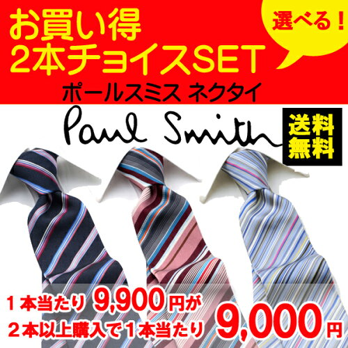 [ポールスミス]PAUL SMITH ネクタイ 2本チョイス PSJ-CHOICE 「2本以上ご注文で1本当たり9,000円+...