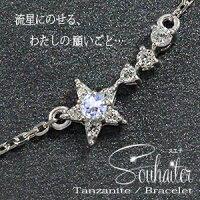 タンザナイト流れ星ブレスレット10金誕生石ダイヤモンドブレスギフト贈り物プレゼント自分へのご褒美に父の日