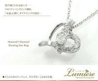 ハートダイヤモンド流れ星ネックレス18金ペンダントチャーム