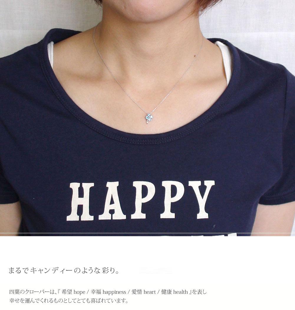 プラチナ ブルートパーズ クローバー 希望・幸福・愛情・健康 ネックレス 四つ葉 カラーストーン ペンダント ジュエリー