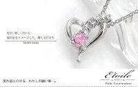 ピンクトルマリンネックレスk18ホワイトゴールドハートダイヤモンド流れ星スターチャームレディース母の日誕生日プレゼント2014記念日エトワール02P06May14