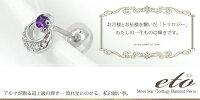 月ピアスアメジスト片耳18金ダイヤモンドトリロジー流れ星ピアス【_包装】