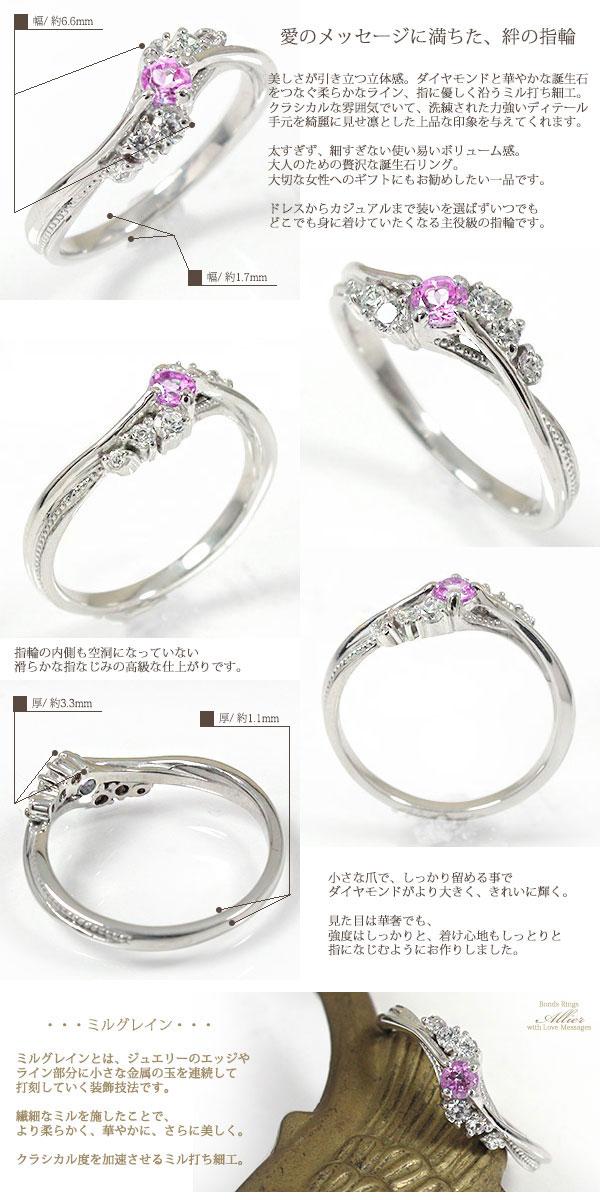 ピンキーリング 指輪 誕生石 絆 18金 ピンクサファイア