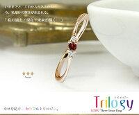 ピンキーリング18金ガーネットミルダイヤモンド誕生石トリロジー指輪