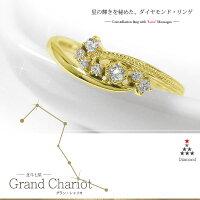 北斗七星10金誕生石ピンキーリングダイヤモンドグラン・シャリオミル指輪星座