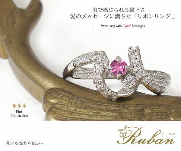 ピンクトルマリン リング プラチナ リボン ピンキー アンティーク ミル 指輪 誕生石