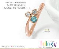 ピンキーリング18金ブルートパーズダイヤモンドトリロジーフクリン指輪誕生石