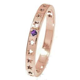 ピンキーリング 18金 アメジスト スター 星 エタニティー 結婚指輪 マリッジリング 2月 誕生石 流れ星送料無料