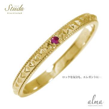 スタッズ 10金 ルビー ピンキーリング ロック ミル 鋲 ペア 結婚指輪 マリッジリング 誕生石【送料無料】
