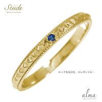 スタッズピンキーリングロックミル鋲ペア指輪10金サファイア誕生石