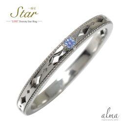 タンザナイト リング プラチナ 12月 誕生石 スター 星 エタニティー 結婚指輪 マリッジリング 一番星 ピンキー送料無料