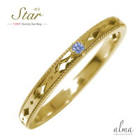 一番星10金ピンキーリング誕生石スター星エタニティー指輪タンザナイト