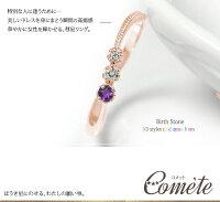 ピンキーリング18金彗星コメット指輪誕生石