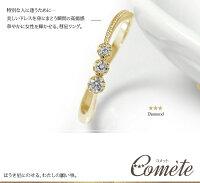 彗星10金誕生石ピンキーリングダイヤモンドコメット指輪