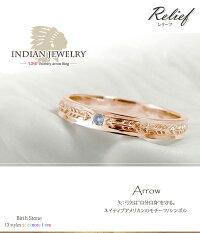 ピンキーリング18金インディアンジュエリーネイティブアメリカン矢アロー大人エタニティ指輪誕生石