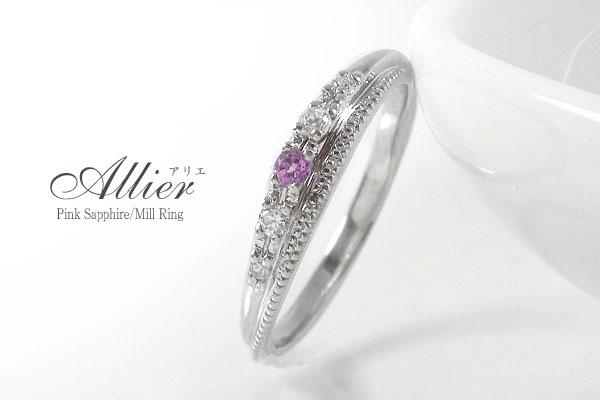 プラチナリング ピンクサファイア 指輪 ミル ダイヤモンド ピンキーリング