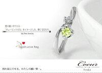 ペリドットリングk10ホワイトゴールドピンキーリングダイヤモンドハート指輪一粒流れ星レディースユニセックス誕生日プレゼント2014記念日母の日アクセサリーショップ贈り物ギフトCoeurクール02P06May14