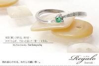 エメラルド指輪ダイヤモンド星流れ星k18ホワイトゴールドピンキーリングレディースユニセックス誕生日プレゼント2014記念日母の日【P12Sep14】