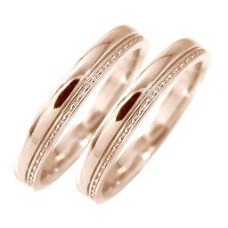 マリッジリング ペアリング 2本セット 18金 ひし形 甲丸 ミルグレイン ピンクゴールド 地金 指輪 結婚指輪 ミルグレイン メタリック 宝石無し ストレート k18 レディース メンズ ひし形 送料無料 母の日 花以外