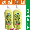 アロエベラ ジュース2000ml お得 2本セット    新鮮 アロエベラジュース  栄養 高品質アロエベラジュース  2本セット その1